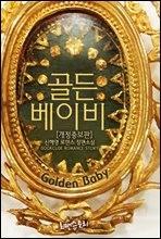 [��Ʈ] ��� ���̺� (Golden Baby) (����������) (��2��/�ϰ�)