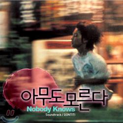 아무도 모른다 (誰も知らない, Nobody Knows) OST