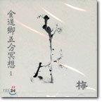 金道鄕五分冥想 (김도향5분명상) 1 - 梅(매)