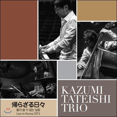 Kazumi Tateishi Trio - 돌아올 수 없는 날들: Live in Korea 2013