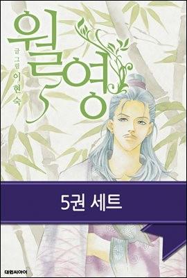 [고화질세트] 월영(개정판)(완결/전5권)