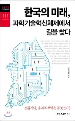 한국의 미래, 과학기술혁신체제에서 길을 찾다