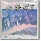 Sojiro - The Great Yellow River Ⅱ (대황하 2)
