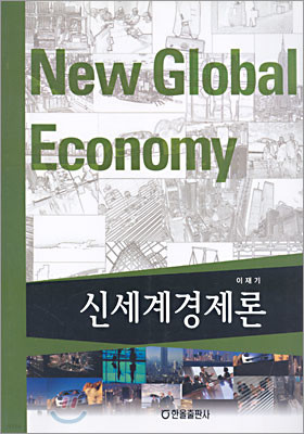 신세계경제론