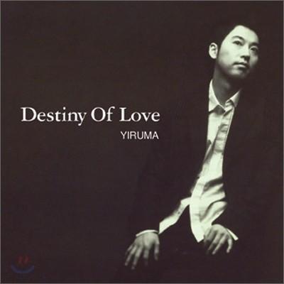 이루마 (Yiruma) - Destiny of Love (일반판)
