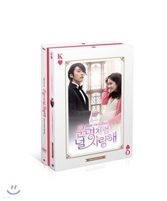 운명처럼 널 사랑해 : 감독판 DVD(13Disc)