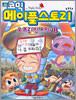 코믹 메이플스토리 오프라인 RPG 8