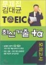 김대균 TOEIC 최신기출 +α 모의고사 4