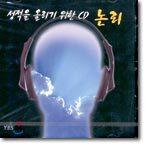 성적을 올리기 위한 CD - 논리 (김도향)