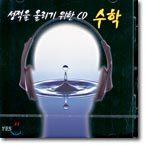 성적을 올리기 위한 CD - 수학 (김도향)