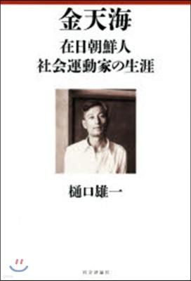 金天海 在日朝鮮人社會運動家の生涯