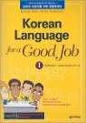 Korean Language for a Good Job 1