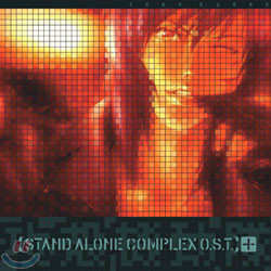 Ghost In The Shell (공각기동대): Stand Alone Complex OST