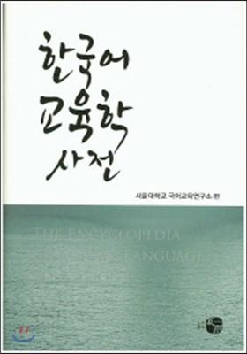 한국어 교육학 사전