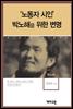 박노해 -'노동자 시인' 박노해를 위한 변명