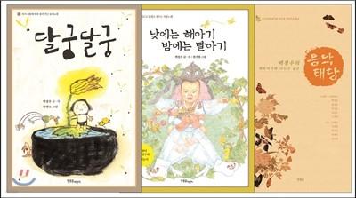 뱃속 아기와 나누고 싶은 태담 태교 노래책 선물세트