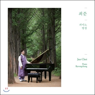 최준 - 피아노 병창