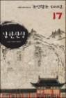 실록대하소설<조선왕조500년>17. 남한산성