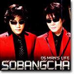 소방차 - 05 Man's Life