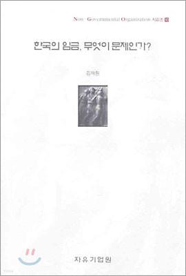 한국의 임금, 무엇이 문제인가?