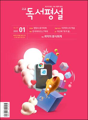 [정기구독] 고교 독서평설 1년