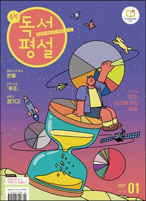 [정기구독] 중학 독서평설 1년