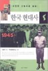 [중고] 사진과 그림으로 보는 한국 현대사