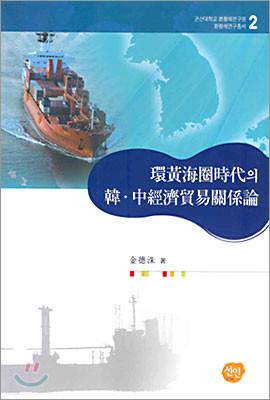 환황해권시대의 한ㆍ중경제무역관계론