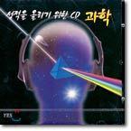 성적을 올리기 위한 CD - 과학 (김도향)