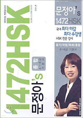 문정아's 1472 HSK 종합 4~8급
