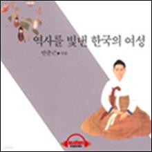 역사를 빛낸 한국의 여성
