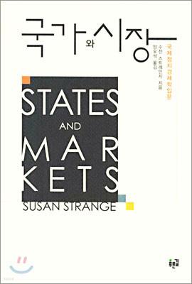 국가와 시장
