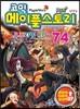 코믹 메이플스토리 오프라인 RPG 74