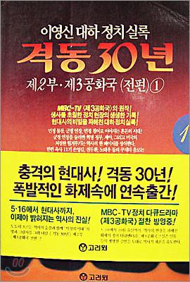 격동 30년 제2부 제3공화국(전편) 1