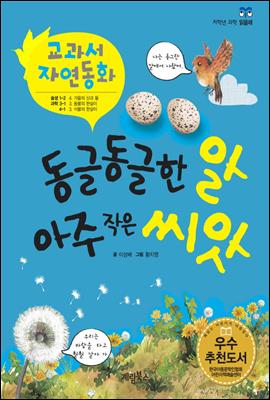 동글동글한 알 아주 작은 씨앗 - 교과서 자연동화 04 [체험판]