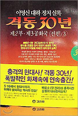 격동 30년 제2부 제3공화국(전편) 3