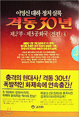 격동 30년 제2부 제3공화국(전편) 4
