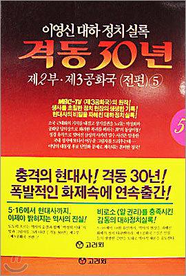 격동 30년 제2부 제3공화국(전편) 5