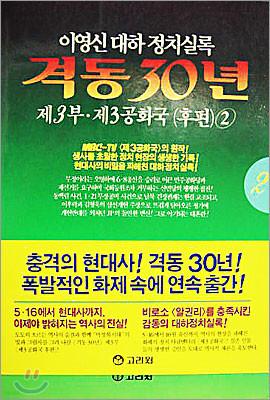 격동 30년 제3부 제3공화국(후편) 2