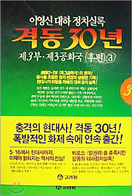 격동 30년 제3부 제3공화국(후편) 3