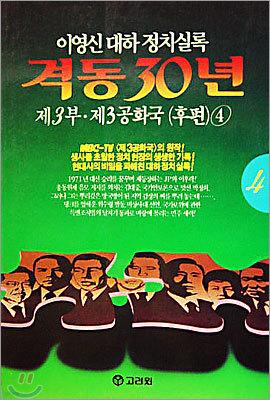 격동 30년 제3부 제3공화국(후편) 4