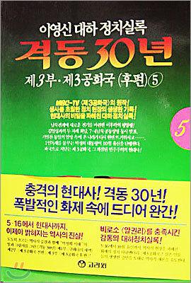 격동 30년 제3부 제3공화국(후편) 5