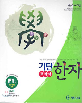 기탄 교과서 한자 F단계 1집