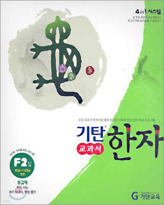 기탄 교과서 한자 F단계 2집