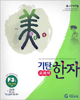 기탄 교과서 한자 F단계 3집