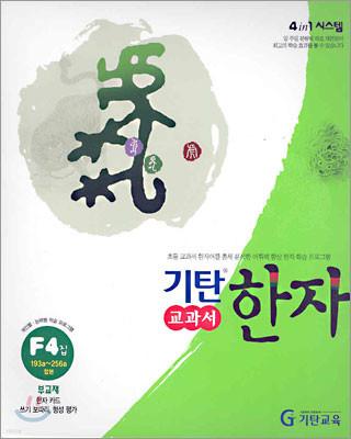 기탄 교과서 한자 F단계 4집