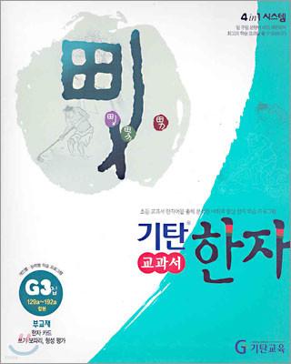 기탄 교과서 한자 G단계 3집