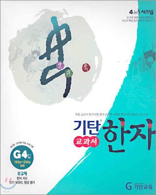 기탄 교과서 한자 G단계 4집