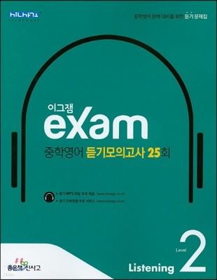 이그잼 exam 중학영어 듣기모의고사 25회 Level 2