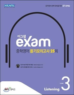 이그잼 exam 중학영어 듣기모의고사 25회 Level 3